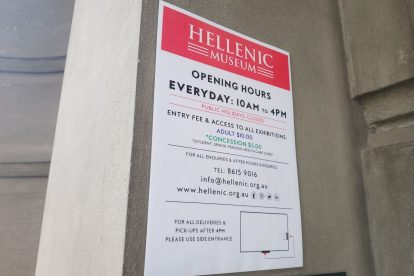 The Hellenic Museum 05